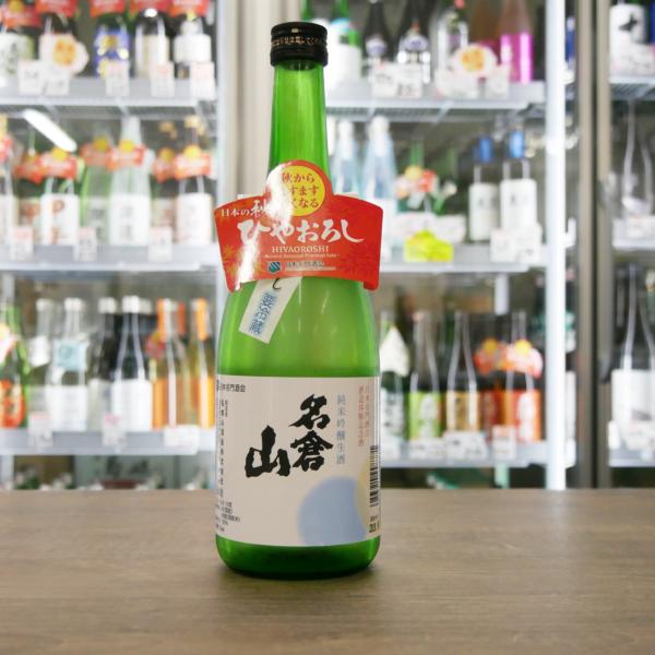 純米吟醸生酒 名倉山