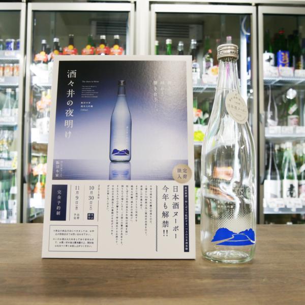 甲子の日本酒ヌーボー【酒々井の夜明け】